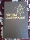 Купить книгу Сост. Чемшит Б. В. - Часовые стальных магистралей