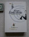 Купить книгу Анна Гавальда - Просто вместе