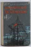 Купить книгу Котельников Б. - Балтийский Потемкин.