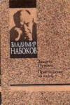 купить книгу Набоков, Владимир - Защита Лужина. Приглашение на казнь