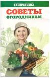 Купить книгу Ганичкина, О. - Советы огородникам