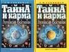 Купить книгу Э. И. Гоникман - Тайна и карма лунной богини в 2 томах