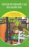 Купить книгу Иофина И. О. - Плодородный сад на балконе