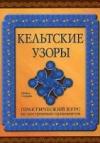 купить книгу Стеррок Ш. - Кельтские узоры