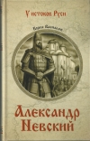 Васильев Борис Львович - Александр Невский.