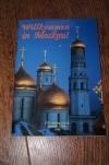 Купить книгу  - Путеводитель по Москве на немецком языке