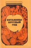 Купить книгу К. С. Петровский, Д. П. Белоусов - Витамины круглый год