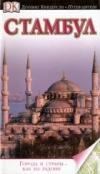 Купить книгу  - Стамбул. Иллюстрированный путеводитель