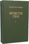 Купить книгу Валентин Пикуль - Нечистая сила. В двух томах