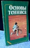 Купить книгу Зайцева, Л.С. - Основы тенниса