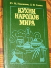 Новоженов, Сопина - Кухни народов мира, в 2–х томах