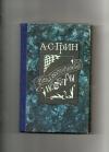 Грин А. С. - Психологические новеллы.