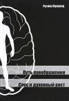 Купить книгу Руслан Жуковец - Путь Преображения. Секс и духовный рост