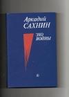 купить книгу А. Сахнин - Эхо войны