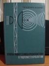 Купить книгу Вайсман, Г.М. - Основы радиотехники и радиосистемы в гидрометеорологии