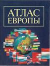 Купить книгу [автор не указан] - Атлас Европы