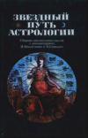 Купить книгу Михайлова, И. - Звездный путь астрологии