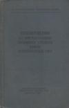 Купить книгу автор не указан - Руководство по эксплуатации наземных средств связи вооруженных сил