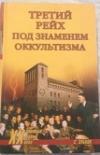 Купить книгу Зубков С. - Третий рейх под знаменем оккультизма. Серия: Военные тайны XX века
