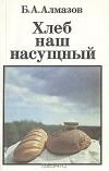 """Купить книгу Б. А. Алмазов - """"Хлеб наш насущный"""""""