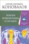 Купить книгу Коновалов С. С. - Болезни позвоночника и суставов. Информационно-энергетическое Учение. Начальный курс