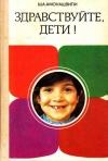 Купить книгу Шалва Амонашвили - Здравствуйте, дети!