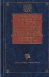 Купить книгу Ориген, Григорий Нисский, Дионисий Ареопагит - Мистическое богословие Восточной Церкви