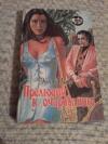 Купить книгу Мадер Энн - Прелюдия к очарованию. Таинственный венецианец. Оседлавший тигра