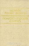 Купить книгу Р. Стыпула, Г. Ковалева - Польско-русский словарь