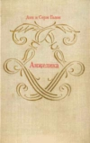Голон А. и С. - Анжелика