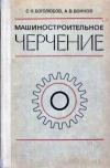 Купить книгу Боголюбов, С.К. - Машиностроительное черчение