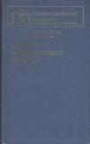 Купить книгу Кузьмичева Антонина, Шарлай Инна - Детские инфекционные болезни