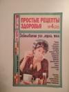 купить книгу  - ПРОСТЫЕ РЕЦЕПТЫ ЗДОРОВЬЯ. 2007 № 4 Заболевания уха, горла, носа.