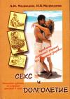 Купить книгу А. И. Медведев, И. Б. Медведева - Секс и долголетие