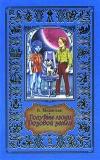 В. Мелентьев - Голубые люди Розовой земли