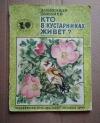 Купить книгу Тамбиев А. - Кто в кустарниках живет?