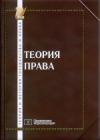 Купить книгу Головкина, Р.Б. - Теория Права