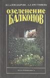 Купить книгу М. С. Александрова, А. Д. Крестникова - Озеленение балконов