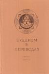Купить книгу Е. А. Торчинов - Буддизм в переводах. Альманах. Выпуск 2