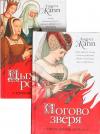 Купить книгу Андреа Жапп - Проклятые земли: Логово зверя. Дыхание розы