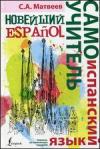 Купить книгу Матвеев, С.А. - Новейший самоучитель испанского языка