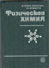 Купить книгу Кнорре Д. Г., Крылова Л. Ф., Музыкантов В. С. - Физическая химия. Строение и состояние вещества. Химический процесс.