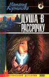 Купить книгу Корнилова - Душа в рассрочку