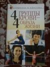 Купить книгу Ивушкина О. - 4 группы крови - 4 образа жизни