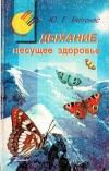 Купить книгу Ю. Г. Вилунас - Дыхание, несущее здоровье