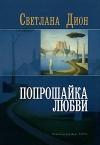Дион, Светлана - Попрошайка любви