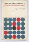 Купить книгу Шуман Херварт - Организация и техника прогнозирования в отрасли промышленности. т.