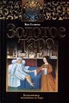 Купить книгу В. А. Склярова - Золотое таро