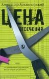 Купить книгу Архангельский, Александр - Цена отсечения