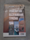 Купить книгу Будко И. И. - Транспортное обслуживание туризма: Учебное пособие